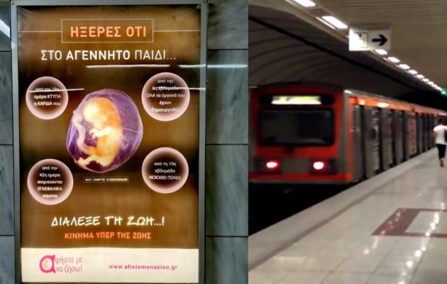 Greece anti abortion posters
